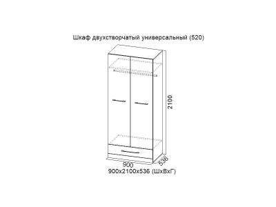 Шкаф двухстворчатый универсальный 520 Ницца 900х2100х536