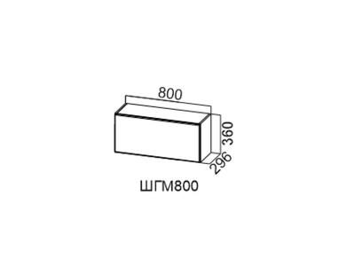 Шкаф навесной 800 горизонтальный модернизированный ШГМ800 Лофт