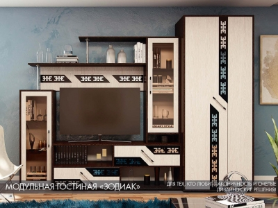 Гостиная Зодиак со шкафом