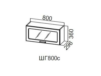 Кухня Модерн Шкаф навесной горизонтальный со стеклом 800 ШГ800с 360х800х296мм