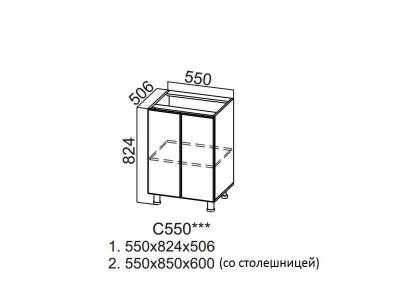 Кухня Модерн Стол рабочий 550 С550 824х550х506мм