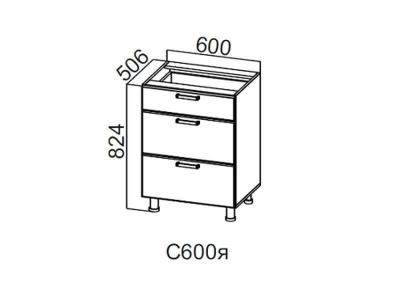 Кухня Модерн Стол-рабочий с ящиками 600 С600я 824х600х506-600мм
