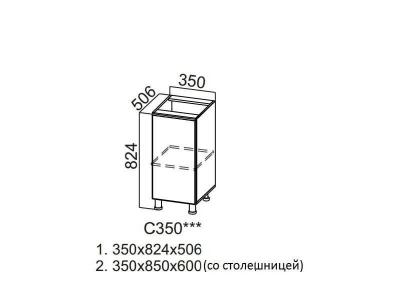 Кухня Прованс Стол рабочий 350 С350 824х350х506мм