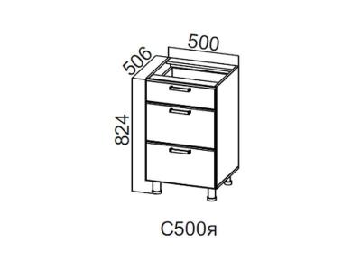 Кухня Волна Стол-рабочий с ящиками 500 С500я 824х500х506мм