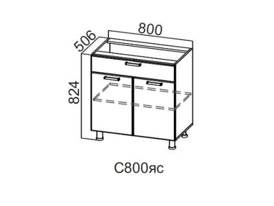 Кухня Волна Стол-рабочий с ящиком и створками 800 С800яс 824х800х506-600мм