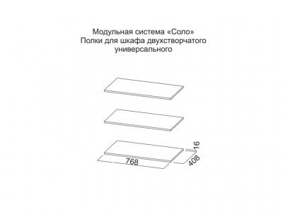 Полки для шкафа двухстворчатого универсального Соло 768х16х408 3 шт